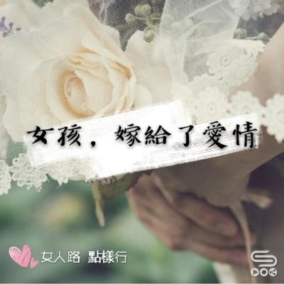 女人路 點樣行(01)- 女孩,嫁給了愛情