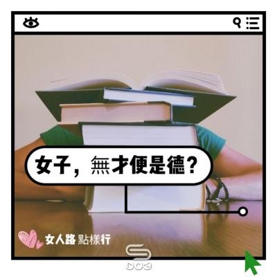 女人路 點樣行(02)- 女子,無才便是德?
