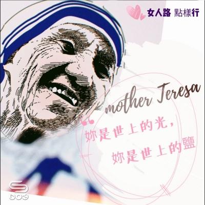 女人路 點樣行(11)- mother Teresa 妳是世上的光,妳是世上的鹽