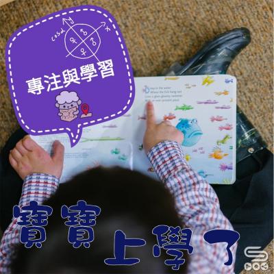 寶寶上學了(06)- 專注與學習