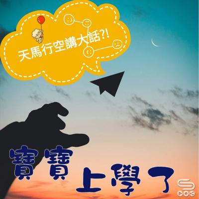 寶寶上學了(07)- 天馬行空講大話?!