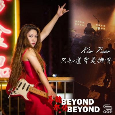 再聽Beyond 都係Beyond(01)- 再聽Beyond 都係Beyond(01)-