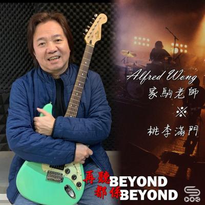 再聽Beyond 都係Beyond(02)- Alfred Wong家駒老師※桃李滿門