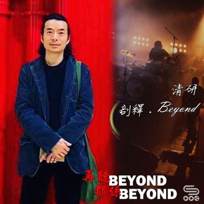 再聽Beyond 都係Beyond(03)- 清研.剖釋.Beyond