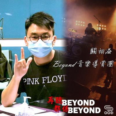 再聽Beyond 都係Beyond(04)- 關栩溢 Beyond音樂導賞團