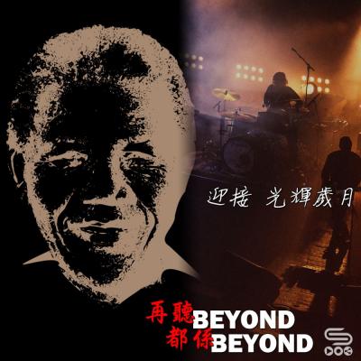再聽Beyond 都係Beyond(05)- 迎接。光輝歲月