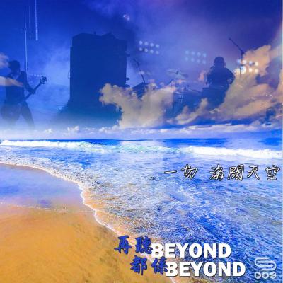 再聽Beyond 都係Beyond(08)- 一切。海闊天空