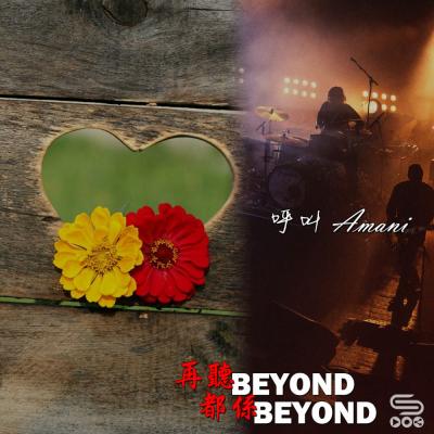 再聽Beyond 都係Beyond(09)- 呼叫。Amani