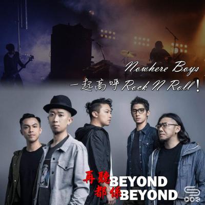 再聽Beyond 都係Beyond(10)- Nowhere Boys 一起高呼Rock N Roll!