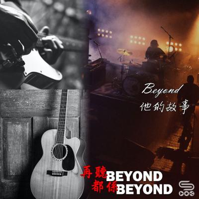 再聽Beyond 都係Beyond(12)- Beyond。他的故事。