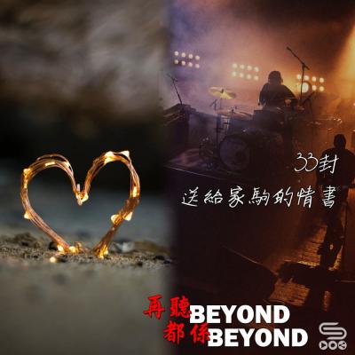 再聽Beyond 都係Beyond(13)- 33封送給家駒的情書