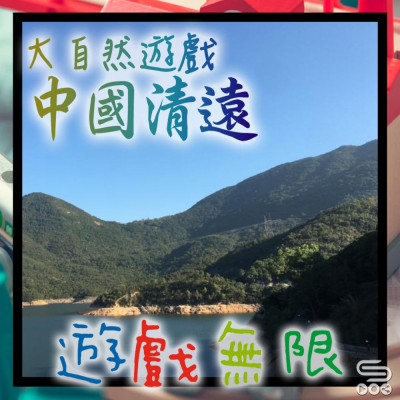 遊戲無限(05)- 大自然遊戲:中國清遠