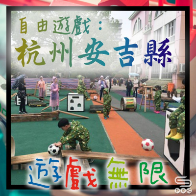 遊戲無限(12)- 自由遊戲:杭州安吉縣