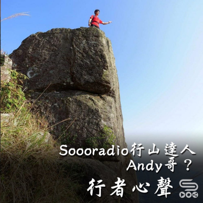 行者心聲(01)- 行者心聲(01)-