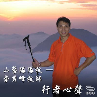 行者心聲(02)- 山藝隊隊牧 - 李秀峰牧師