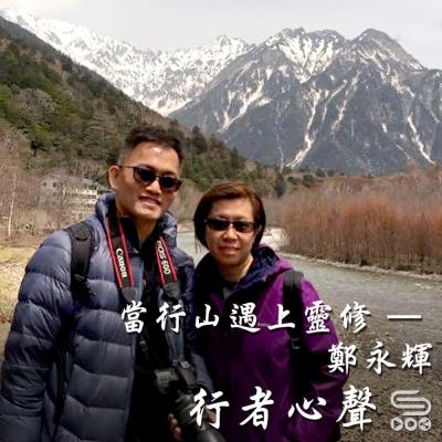 行者心聲(03)- 當行山遇上靈修 - 鄭永輝