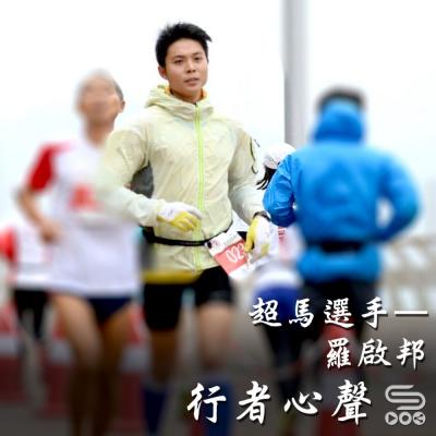 行者心聲(05)- 超馬選手 - 羅啟邦