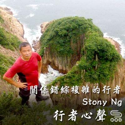 行者心聲(07)- 關係錯綜複雜的行者 - Stony Ng