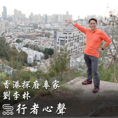 行者心聲(08)- 香港探廢專家 - 劉李林