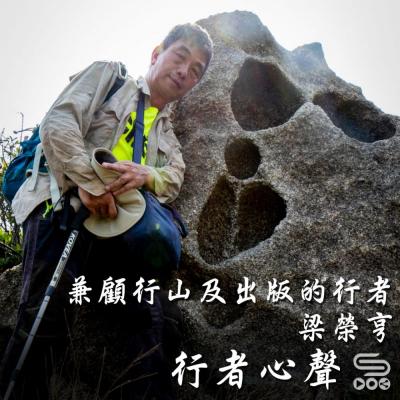 行者心聲(11)- 兼顧行山及出版的行者 - 梁榮亨