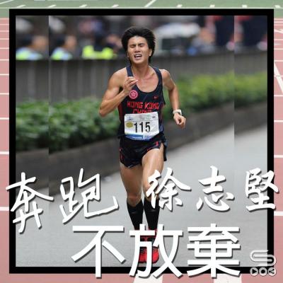 奔跑不放棄(02)- 徐志堅