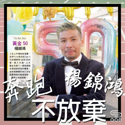 奔跑不放棄(05)- 楊錦鴻