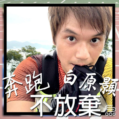 奔跑不放棄(08)- 白原顥