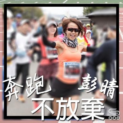 奔跑不放棄(09)- 彭晴