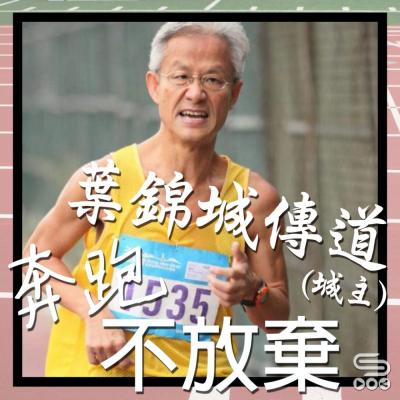 奔跑不放棄(11)- 葉錦城傳道(城主)