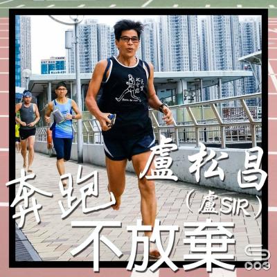 奔跑不放棄(12)- 盧松昌(盧SIR)