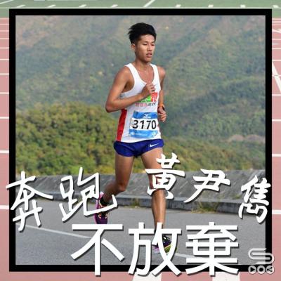 奔跑不放棄(13)- 黃尹雋