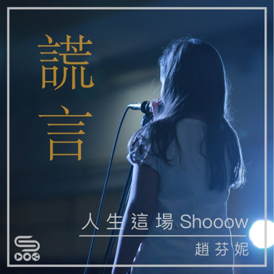 人生這場shooow(02)- 為什麼謊言是白色的