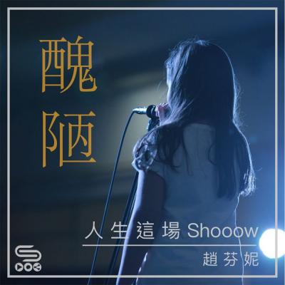 人生這場shooow(04)- 為什麼人總是愛美