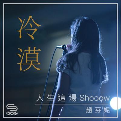 人生這場shooow(07)- 什麼是真正的酷