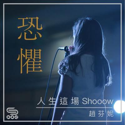 人生這場shooow(10)- 恐懼毀掉人生