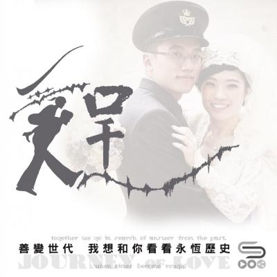 愛程(04)- 善 變 世 代  我 想 和 你 看 看 永 恆 歷 史