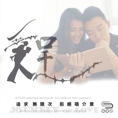 愛程(05)- 追求無限次 拒絕唔介意