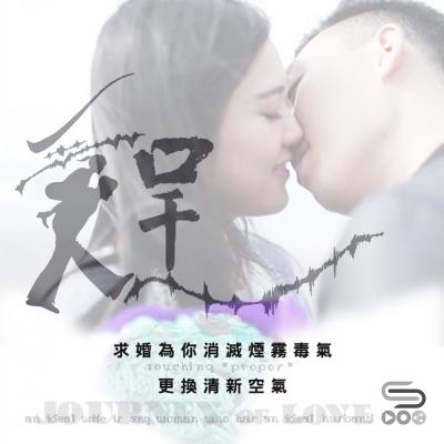 愛程(07)- 求婚為你消滅煙霧毒氣 更換清新空氣