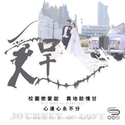 愛程(12)- 校園戀愛甜 異地談情甘 心連心永不分