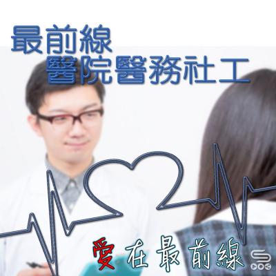 愛在最前線(13) - 最前線醫院醫務社工