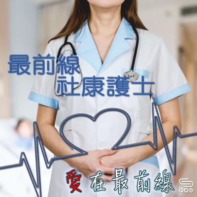 愛在最前線(14) - 最前線社康護士