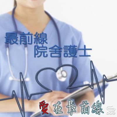 愛在最前線(15) - 最前線院舍護士