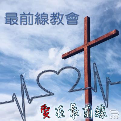 愛在最前線(18) - 最前線教會