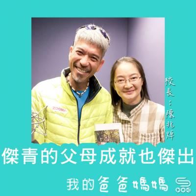 我的爸爸媽媽(03)- 傑青的父母成就也傑出