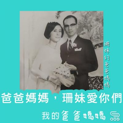 我的爸爸媽媽(04)- 爸爸媽媽,珊妹愛你們