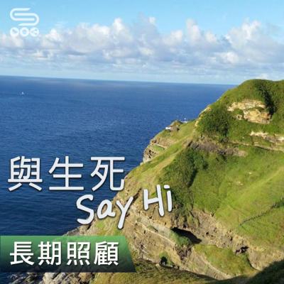 與生死SayHi(05)- 長期照顧