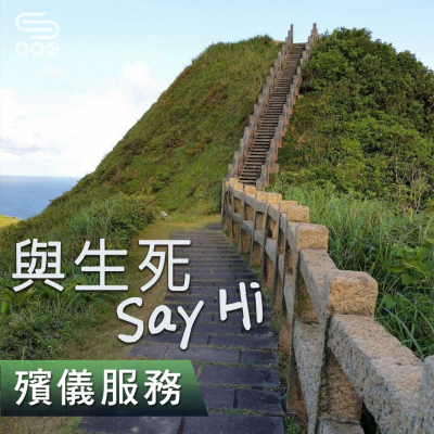 與生死SayHi(09)- 殯儀服務
