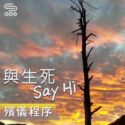 與生死SayHi(10)- 殯儀程序