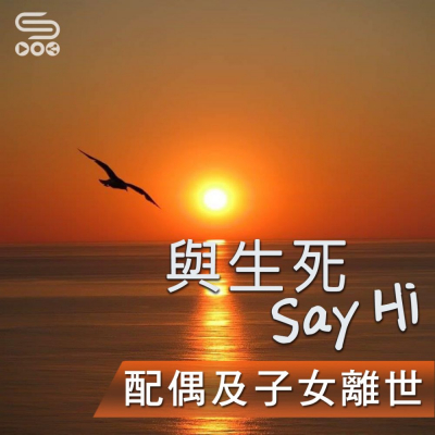 與生死SayHi(11)- 配偶及子女離世