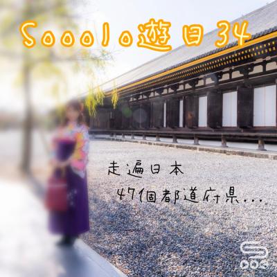 Sooolo遊日34